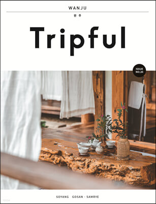 Tripful 트립풀 Issue No.20 완주
