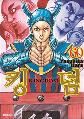 킹덤 (KINGDOM) 60