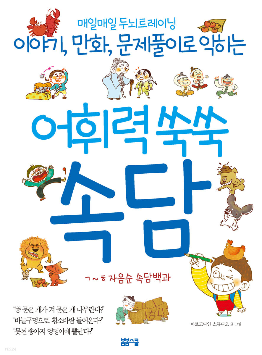어휘력 쑥쑥 속담 : ㄱ~ㅎ 자음순 속담백과