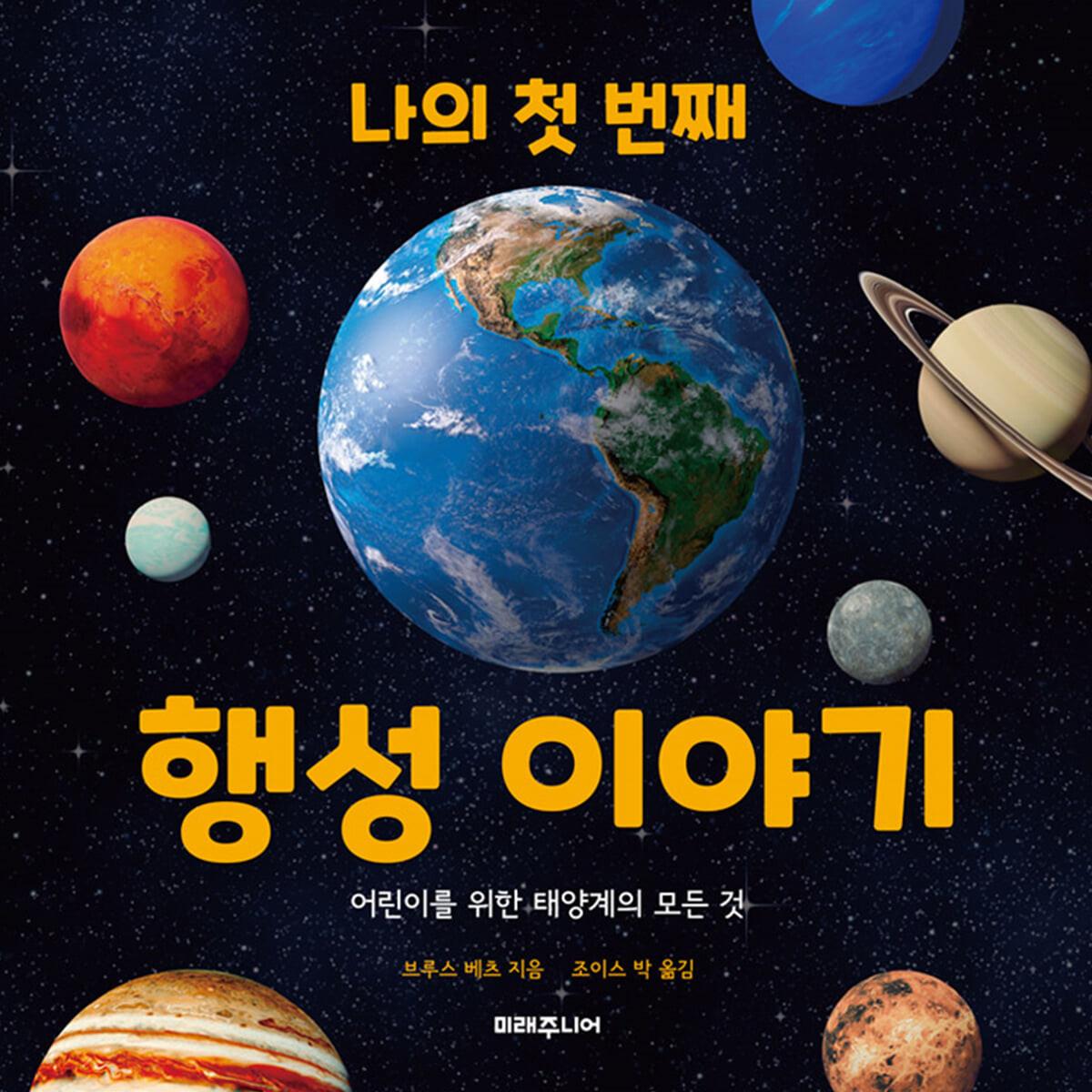 나의 첫 번째 행성 이야기
