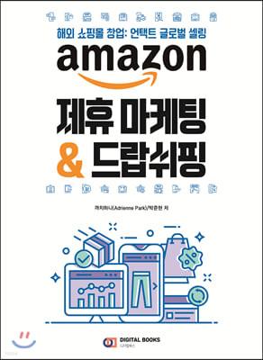 AMAZON 제휴 마케팅 & 드랍쉬핑