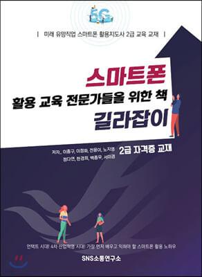 스마트폰 활용 교육 전문가들을 위한 책