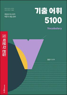 박문각편입 기출 어휘 5100 Vocabulary