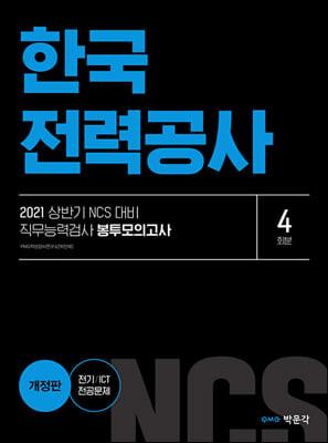 2021 상반기 NCS 한국전력공사 직무능력검사 봉투모의고사(4회분)