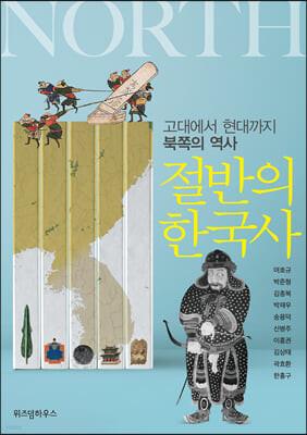절반의 한국사