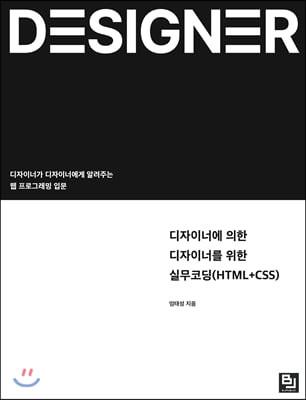 디자이너에 의한 디자이너를 위한 실무코딩(HTML+CSS)