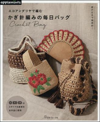 エコアンダリヤで編むかぎ針編みの每日バッグ