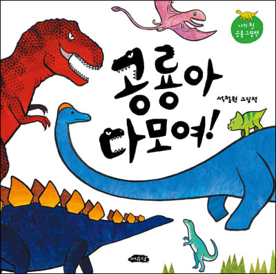공룡아 다 모여!