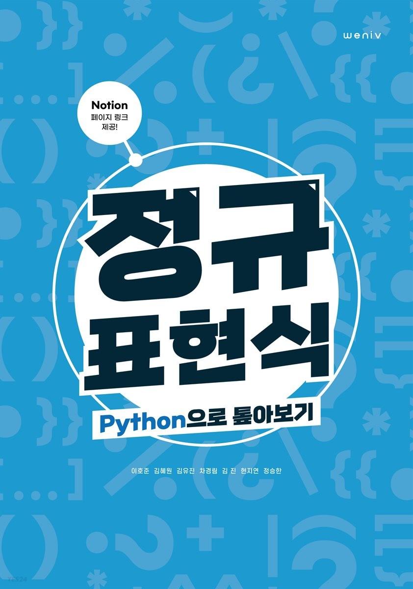 정규표현식 Python으로 톺아보기