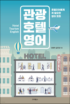 관광 호텔 영어