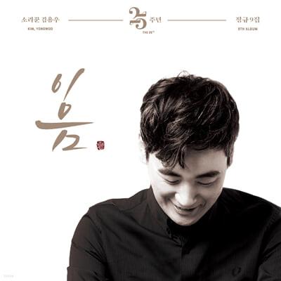 김용우 - 정규 9집 이 음