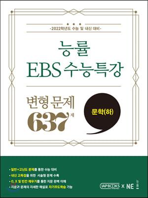 능률 EBS 수능특강 변형 문제 637제 문학 (하) (2021년)