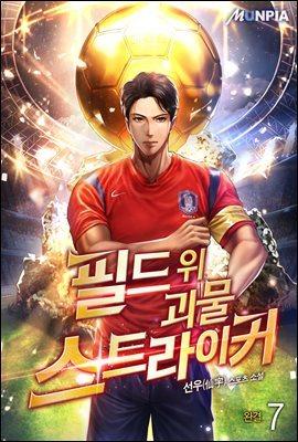 필드 위 괴물 스트라이커 7권 (완결)