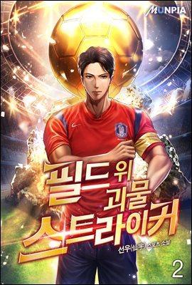필드 위 괴물 스트라이커 2권
