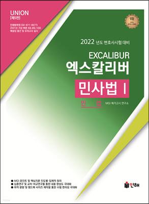 2022 UNION 엑스칼리버 민사법 1 민법