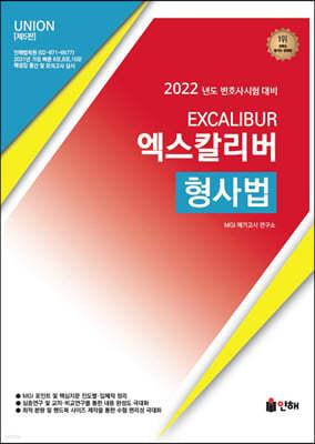 2022 UNION 엑스칼리버 형사법
