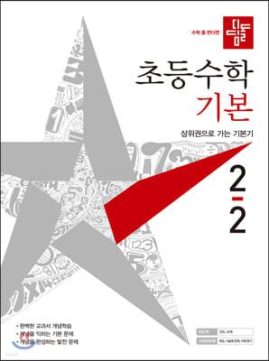 디딤돌 초등수학 기본편 2-2 (2021년)