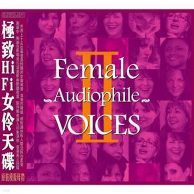 ABC레코드 -  MPA 협업 여성 보컬 모음집 (Female Audiophile Voices 2)