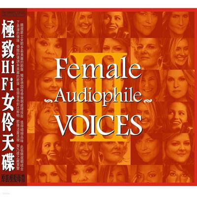 ABC레코드 -  MPA 협업 여성 보컬 모음집 (Female Audiophile Voices 3)