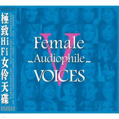 ABC레코드 -  MPA 협업 여성 보컬 모음집 (Female Audiophile Voices 5)