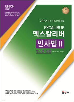 2022 UNION 엑스칼리버 민사법 2 민소법·상법