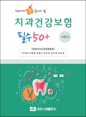 치과건강보험 필수 50+