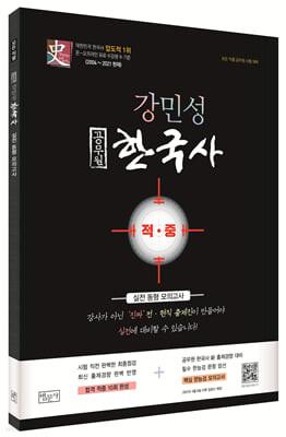 2021 강민성 공무원 한국사 실전동형모의고사