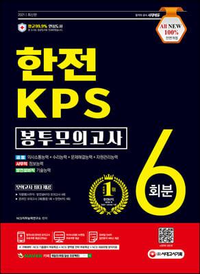 2021 최신판 All-New 한전KPS NCS 봉투모의고사 6회분
