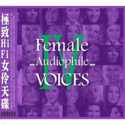 ABC레코드 -  MPA 협업 여성 보컬 모음집 (Female Audiophile Voices 4)