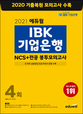 2021 에듀윌 IBK기업은행 NCS+전공 봉투모의고사 4회