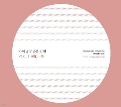 가야금앙상블 담현 - 동상일몽 (同床一夢)