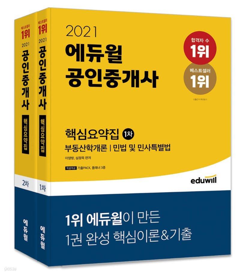 2021 에듀윌 공인중개사 1, 2차 핵심요약집 세트