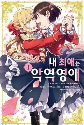 [GL] 내 최애는 악역 영애 (코믹스)