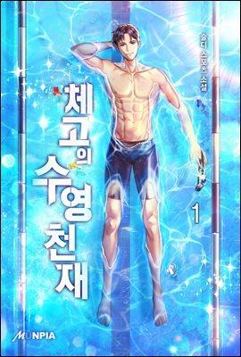 체고의 수영천재