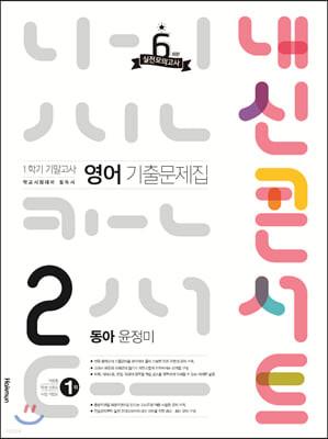 내신콘서트 영어 기출문제집 1학기 기말고사 중2 동아 윤정미 (2021년)