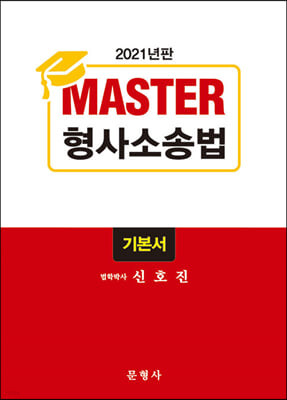 2021 Master 형사소송법 기본서