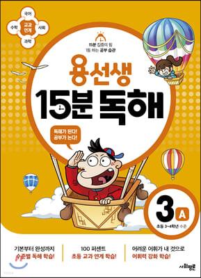 용선생 15분 독해 3A