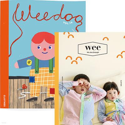 위 매거진 Wee magazine Vol.25 + 위 두 매거진 Wee Doo kids magazine Vol.14 [2021]