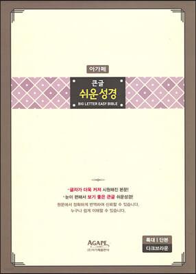 큰글 쉬운성경 특대 (단본/무지퍼/색인/다크브라운)