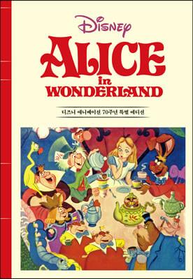 이상한 나라의 앨리스 : 디즈니 애니메이션 70주년 특별 에디션