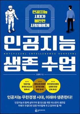 인공지능 생존 수업