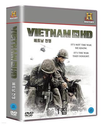 히스토리채널 : 베트남 전쟁 1집 (3Disc)