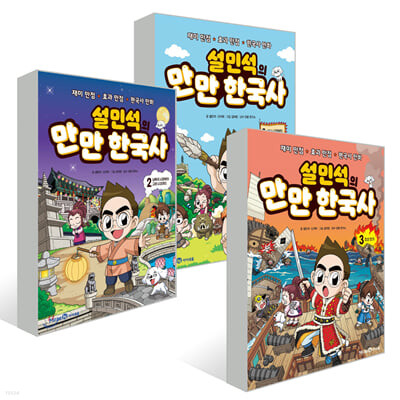 설민석의 만만 한국사 1~3권 세트