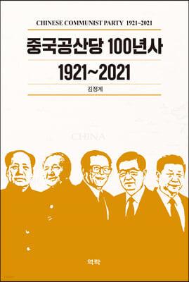 중국공산당 100년사 1921~2021