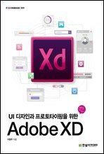 UI 디자인과 프로토타이핑을 위한 Adobe XD