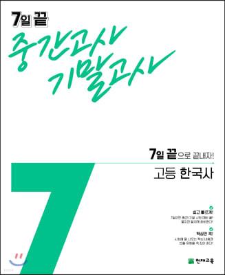 7일 끝 중간고사 기말고사 고등 한국사 (2021년)