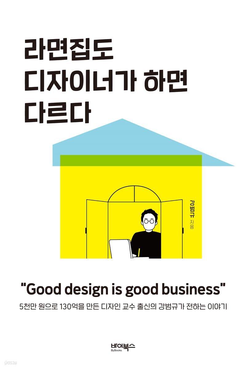 라면집도 디자이너가 하면 다르다