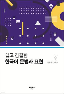 쉽고 간결한 한국어 문법과 표현