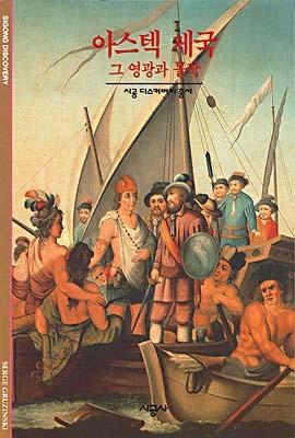 아스텍 제국