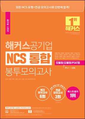 2021 최신판 해커스공기업 NCS 통합 봉투모의고사 모듈형/피듈형/PSAT형